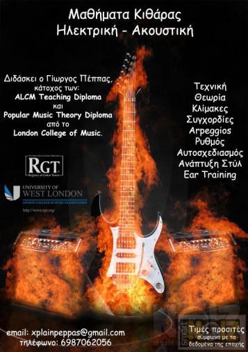 Μαθήματα Ηλεκτρικής - Ακουστικής κιθάρας