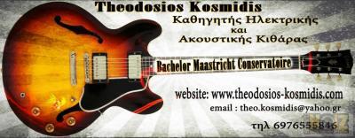 Μαθήματα Ηλεκτρικής και ακουστ. κιθάρας απο απόφοιτο Κ