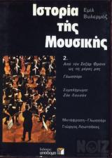 Ιστορία της Μουσικής από τον Σεζάρ Φρανκ ως τις μέρες μ