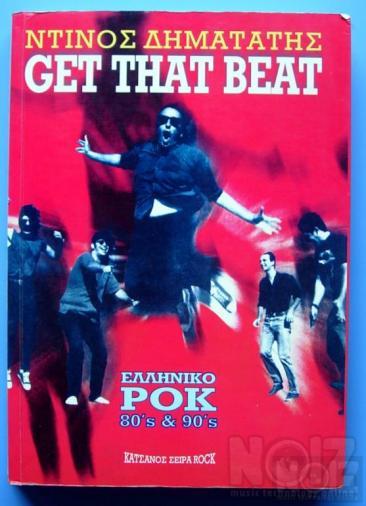 Ελληνικό Ροκ ΝΤΙΝΟΣ ΔΗΜΑΤΑΤΗΣ Get That Beat Τόμος Β