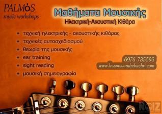 Μαθήματα Ηλεκτρικής - Ακουστικής Κιθάρας, Αγρίνιο