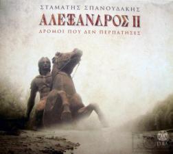 CD Σταμάτης Σπανουδάκης - Αλέξανδρος ΙΙ - Δρόμοι Που Δεν